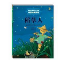 打动孩子心灵的中国经典-稻草人