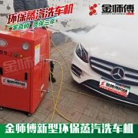 金师傅环保蒸汽洗车机220V330V洗车店汽车美容用蒸汽洗车机SN9839