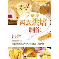 人民大学:西点烘焙制作(增订版)(西点师成长必修课程系列)