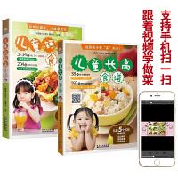 全2册 儿童食谱营养书3-6岁 幼儿食谱书 早餐辅食大全婴儿辅食书 宝宝食谱1-2-3-5-7岁三餐菜谱 吃的零食育儿