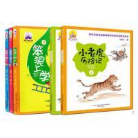 笨狼上学系列全套3册+小老虎历险记 全套2册 汤素兰儿童书 小学生课外读物彩图注音版 一二三年级经典儿童文学书籍正版