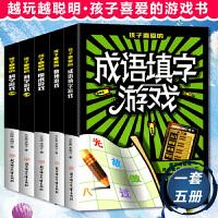 全5册孩子喜爱的数独游戏科学游戏魔术游戏成语填字游戏中小学生金牌数独训练逻辑思维书籍左右脑开发头脑益智游戏书