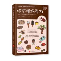 你不懂巧克力:有料、有趣、还有范儿的巧克力知识百科 [日] 香川理馨子,黄少安 9787559412560 江苏凤凰文
