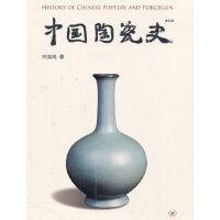 中国陶瓷史,生活.读书.新知三联书店,叶�疵�9787108034151