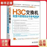H3C交换机配置与管理完全手册 王达 9787517008057 新华书店 精品推荐 购物无忧