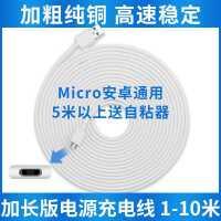 加长安卓充电线小米摄像头电源延长线360萤石监控手机快充数据线超长4米5米6米10米3米8米2云台micro usb通用