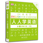 DK新视觉 人人学英语 第3册练习册(中级)