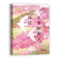 亲爱的大自然 鲍尔吉・原野散文少年读本:不要跟春天说话