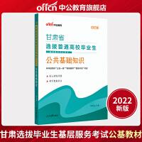 中公教育2020甘肃省选拔普通高校毕业生基层服务考试用书:公共基础知识