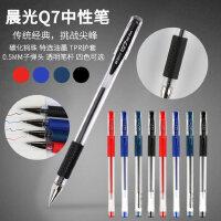 晨光中性笔水笔芯黑蓝红0.5签字笔学生办公教师专用碳素笔Q7