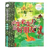 正版图书 变来变去的好朋友 辫子姐姐心灵花园关爱成长呵护心灵  6-12岁中国儿童文学 成长校园小说 中小学生课外读物