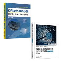 【全2册】双级压缩变容积比空气源热泵技术与应用+空气能热泵热水器的原理、安装、使用与维修 制冷压缩热泵系统空气源热泵技