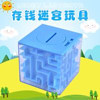 萌味 走珠魔方 儿童走珠迷宫魔方 创意3d立体智力存钱罐小学生益智礼物玩具