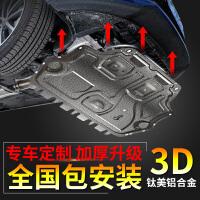 3D合金发动机挡板汽车发动机下护板底盘防护装甲新款速腾英朗 汽车用品
