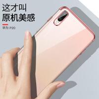 华为p30手机壳P20Pro超薄p20软保护套p30/p30pro手潮男女款透明网红全包p20pro