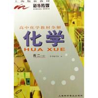 【二手旧书8成新】高中化学教材全解:化学(高2下)(上海版新教材) 《高中化学教材全解》编写组 97875427328