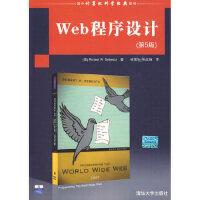 Web程序设计(第5版)(国外计算机科学经典教材)