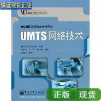 【二手旧书9成新】UMTS网络技术――ME认证指定参考用书 /摩托罗拉工程学院 电子?