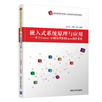 嵌入式系统原理与应用---基于Cortex-A9微处理器和Linux操作系统