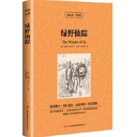 绿野仙踪 新课标阅读名著鲍姆著 世界经典双语 原版原著译本 中英对照 英汉对照 英汉互译巩固语法 10-12-15-1