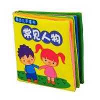 LALABABY/拉拉布书 宝宝响纸布书 婴儿启智布书 常见人物