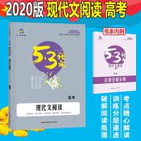 2020版53语文 现代文阅读 高考 五三曲一线科学备考 5年高考3年模拟 五年高考三年模拟53高考语文专项