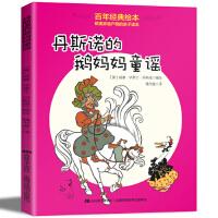 百年经典绘本:丹斯诺的鹅妈妈童谣(四色) [美] 威廉・华莱士・丹斯诺 9787557533922