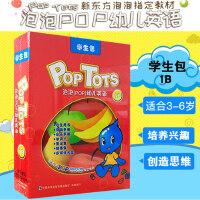 包邮 新东方Pop Tots泡泡(POP)幼儿英语1B学生包 3-6岁幼儿学英语 培养兴趣开发智能创造思维 新东方泡泡