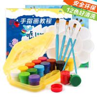 婴之侣 儿童颜料套装绘画水彩颜料 宝宝无毒可水洗手指画涂鸦颜料