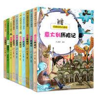 (9册)穿越世界大冒险  瑞典柬埔寨西班牙尼泊尔历险记 畅销书籍 小学儿童地理故事科普书俄罗斯历险记