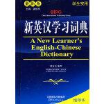 新英汉学习词典