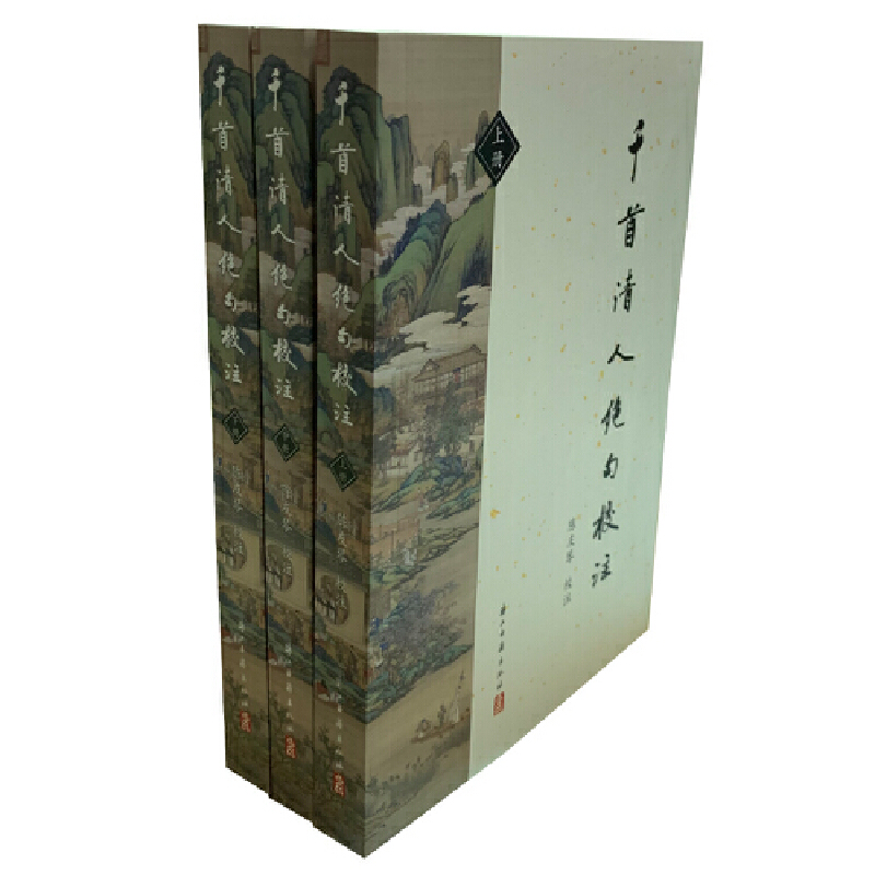千首清人绝句校注(全三册)