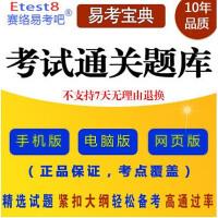 2019年江西事业单位招聘考试(会计和老人护理专业知识)易考宝典手机版