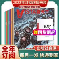 【全年订阅赠2本看天下】VISTA看天下杂志2021年全年共35期 默认当月起订