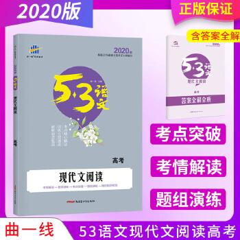 2020版 53语文专项 现代文阅读 高考 高中生现代文阅读技能专项训练古诗词积累高考同步练习辅导书