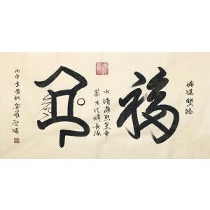 爱新觉罗・启顺 书法《满汉双福  》133*66cm.纸本软片,品如图。