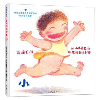 """早期儿童性教育自我保护系列:小鸡鸡的故事充满温情和爱的儿童性教育绘本,中国儿童性教育专家胡萍审订推荐。蒲蒲兰畅销绘本。了解男性、女性身体差异,从容讲述常常令家长尴尬的""""我从哪里来""""的问题,教孩子学会自我保护。"""