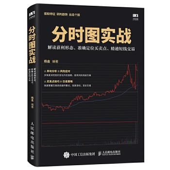 分时图实战(pdf+txt+epub+azw3+mobi电子书在线阅读下载)