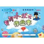 2019年秋季 黄冈小状元・作业本 五年级数学(上)R人教版