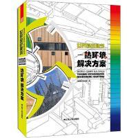 世界绿色建筑:热环境解决方案