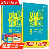 2019版 小题练透高考英语完形填空与阅读理解高考英语题型三合一2本套装 全国卷高一二三英语完形填空与阅读理解 67高