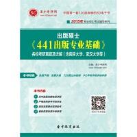 非纸质书!!3D电子书]出版硕士《441出版专业基础》名校考研真题及详解(含南京大学、武汉大学等)[免费下载] 电子书