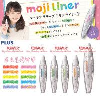 日本plus普乐士花边荧光DIY手帐修正带日记装饰带蜡笔修饰带