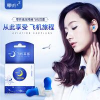 零听飞机耳塞专业减压航空男女士飞行用 坐飞机降压降噪水洗耳塞