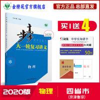 2020步步高大一轮高考总复习讲义物理人教北京天津山东海南新课标