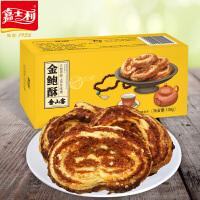 嘉士利 金山客金鲍酥 138g×4盒 休闲零食 饼干糕点