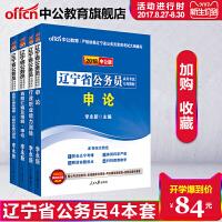 2018辽宁省公务员录用考试专用教材+申论4本套中公版
