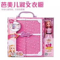 慕也芭比娃娃衣柜超大女孩公主换装套装手提化妆梦幻单个衣橱玩具