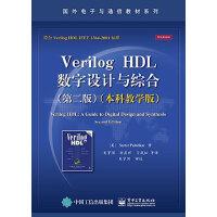 Verilog HDL数字设计与综合(第二版)(本科教学版)