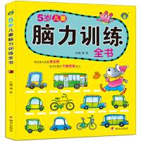 河马文化――脑力训练全书 5岁